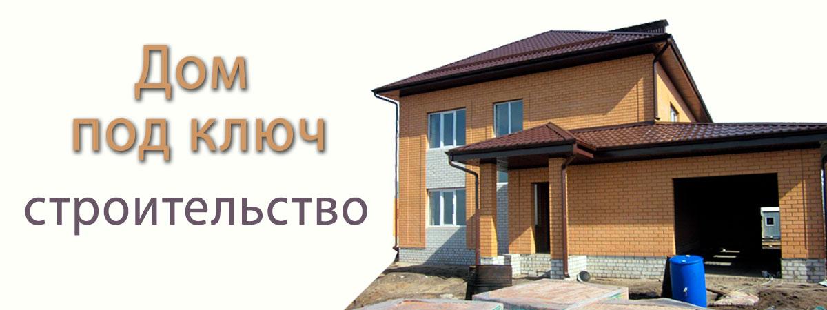 dom-pod-kluch