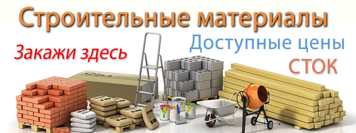 stroitelnye-materialy